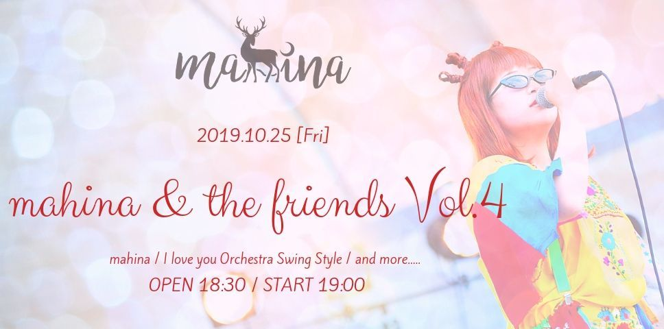 mahina & the friends Vol.4