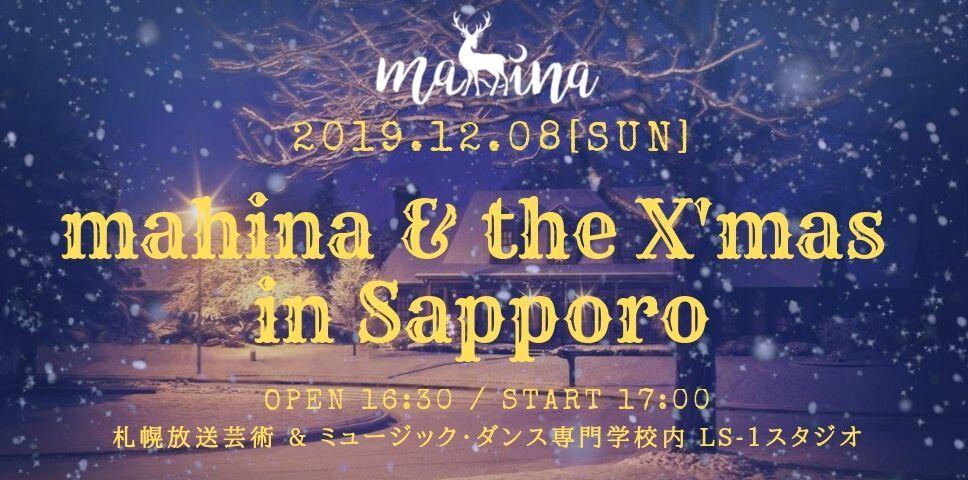 mahina & the X'mas in Sapporo
