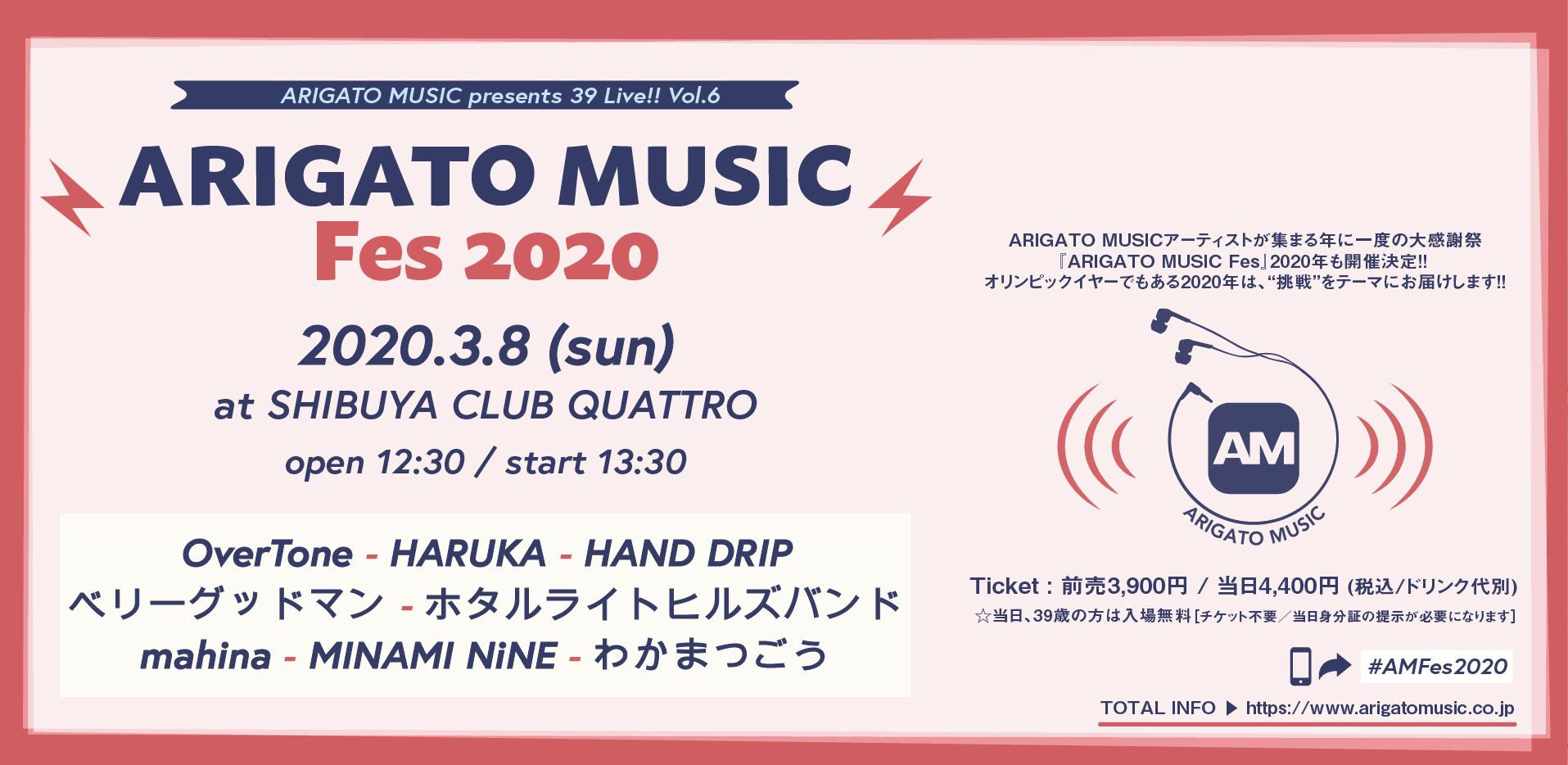 ARIGATO MUSIC presents 39 Live!! Vol.6 -ARIGATO MUSIC Fes 2020-